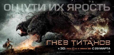 плакат фильма баннер локализованные Гнев титанов