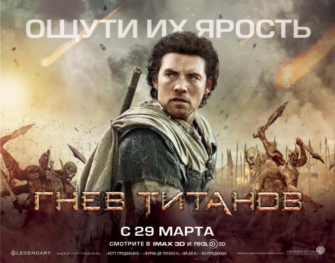 плакат фильма биллборды локализованные Гнев титанов