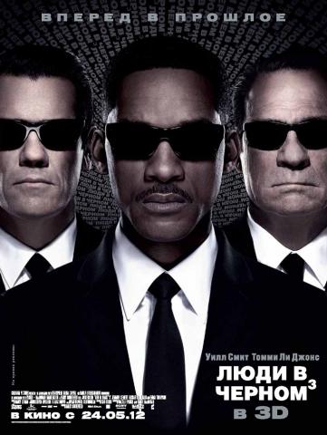плакат фильма постер локализованные Люди в черном 3