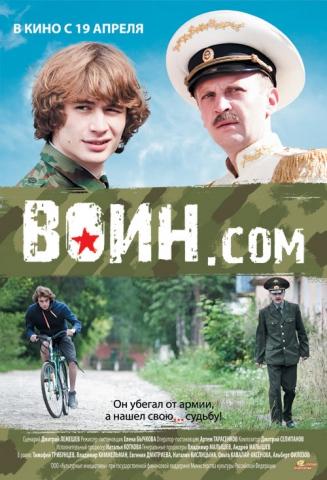 плакат фильма постер Воин.com