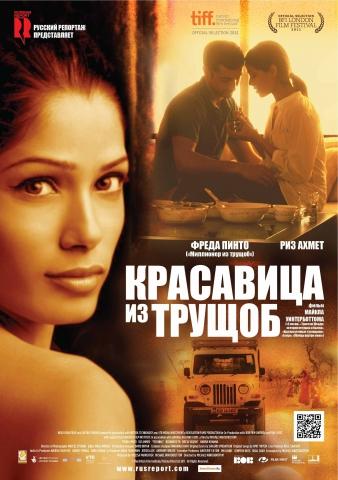 плакат фильма постер локализованные Красавица из трущоб