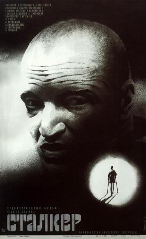 плакат фильма постер Сталкер