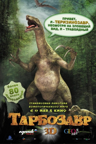 плакат фильма постер локализованные характер-постер Тарбозавр 3D