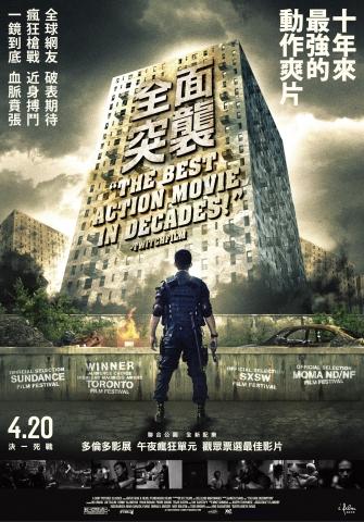 плакат фильма постер Рейд