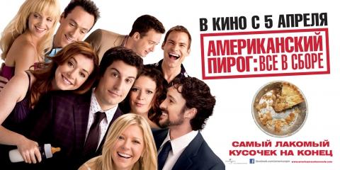 плакат фильма баннер локализованные Американский пирог: Все в сборе