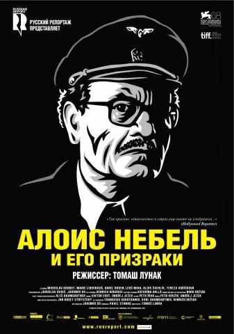 плакат фильма постер локализованные Алоис Небель и его призраки