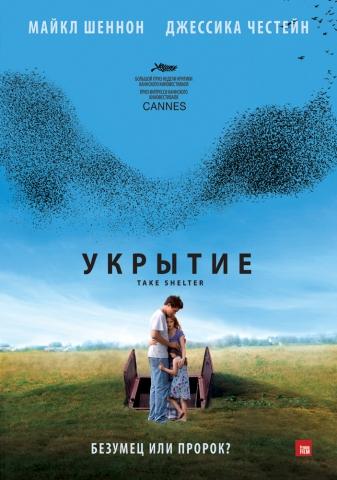 плакат фильма тизер локализованные Укрытие