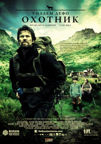 плакат фильма постер локализованные Охотник
