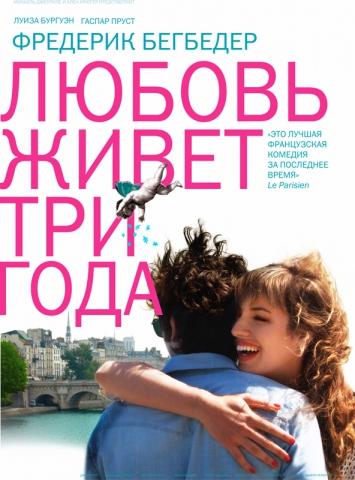 плакат фильма тизер локализованные Любовь живет три года