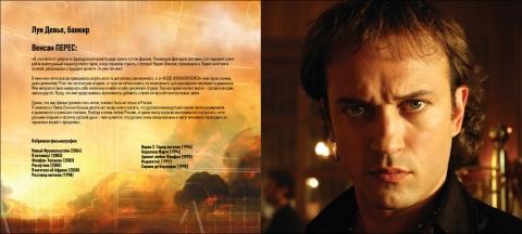 кадр №11772 из фильма Код апокалипсиса