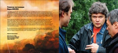 кадр №11776 из фильма Код апокалипсиса