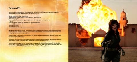 кадр №11781 из фильма Код апокалипсиса