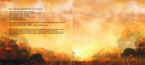 кадр №11783 из фильма Код апокалипсиса