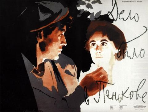 плакат фильма Дело было в Пенькове