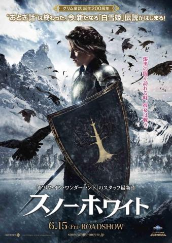 плакат фильма постер Белоснежка и охотник