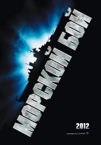 плакат фильма тизер локализованные Морской бой