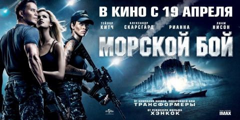 плакат фильма баннер локализованные Морской бой