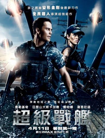плакат фильма постер Морской бой