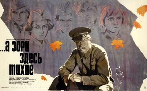 плакат фильма постер ...А зори здесь тихие