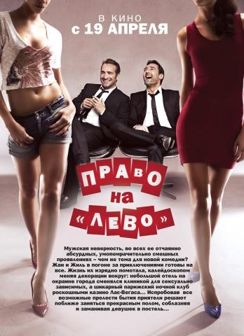 плакат фильма постер локализованные Право на «лево»
