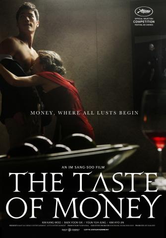 плакат фильма тизер Вкус денег*