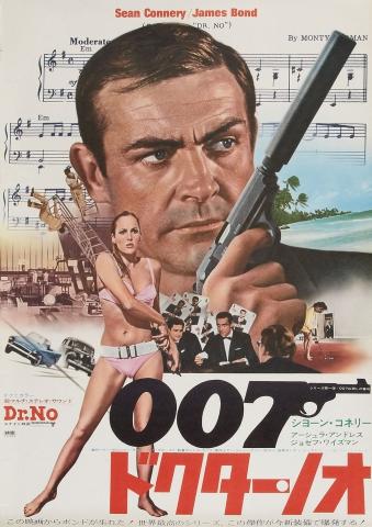 плакат фильма постер Доктор Ноу