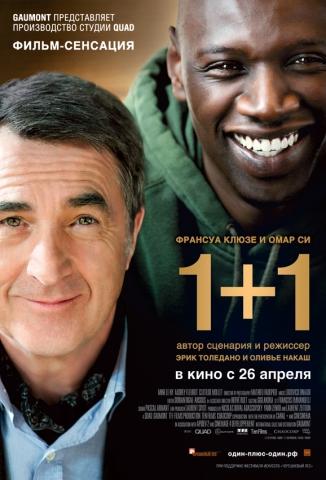 плакат фильма постер локализованные 1+1