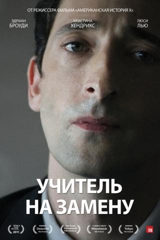 плакат фильма постер локализованные Учитель на замену