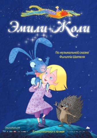 плакат фильма тизер локализованные Эмили Жоли