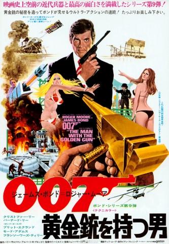 плакат фильма постер Человек с золотым пистолетом