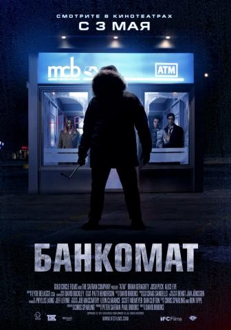 плакат фильма постер локализованные Банкомат