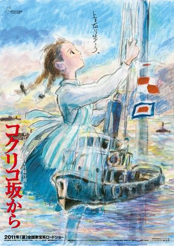 плакат фильма постер Со склонов Кокурико