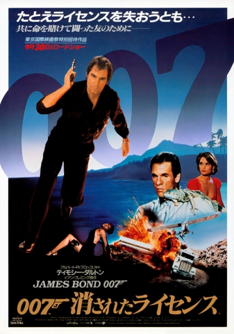 плакат фильма постер Лицензия на убийство