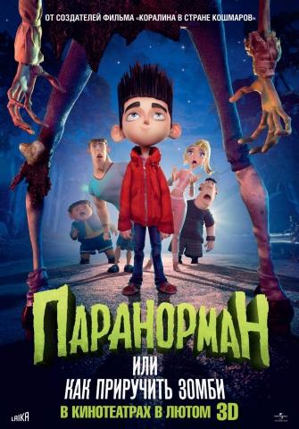 плакат фильма постер локализованные ПараНорман, или Как приручить зомби