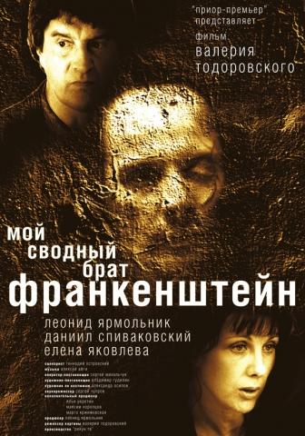 плакат фильма Мой сводный брат Франкенштейн