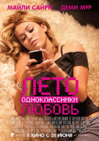 плакат фильма постер локализованные Лето. Одноклассники. Любовь
