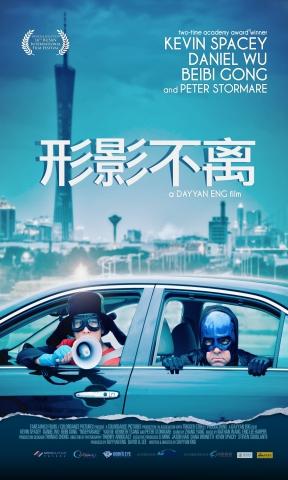 плакат фильма постер Неразлучные*