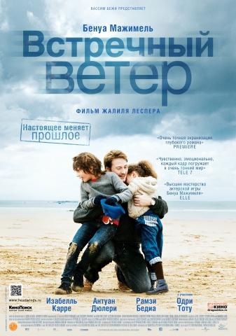 плакат фильма постер локализованные Встречный ветер