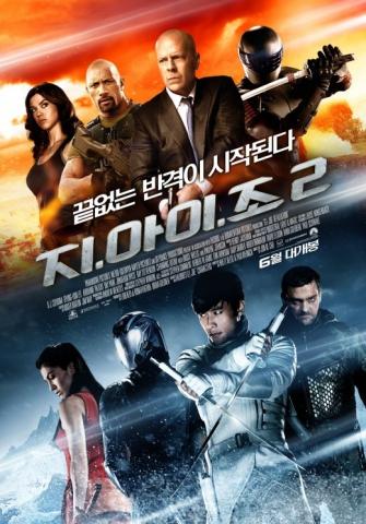 плакат фильма постер G.I. Joe: Бросок кобры 2