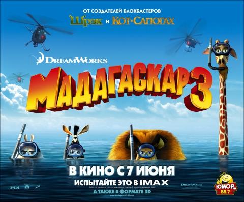 плакат фильма биллборды локализованные Мадагаскар 3 в 3D