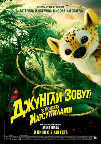 плакат фильма постер локализованные Джунгли зовут! В поисках Марсупилами