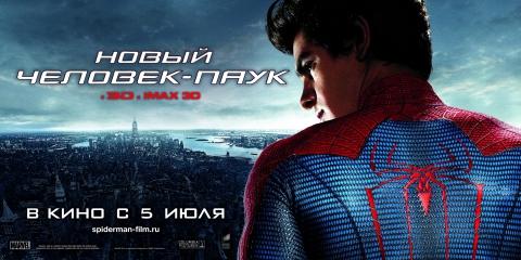 плакат фильма баннер локализованные Новый Человек-паук