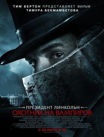 плакат фильма постер локализованные Президент Линкольн: Охотник на вампиров