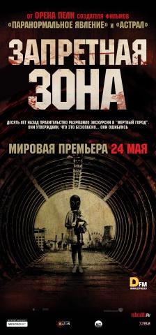 плакат фильма постер локализованные Запретная зона
