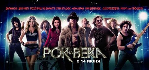 плакат фильма баннер локализованные Рок на века