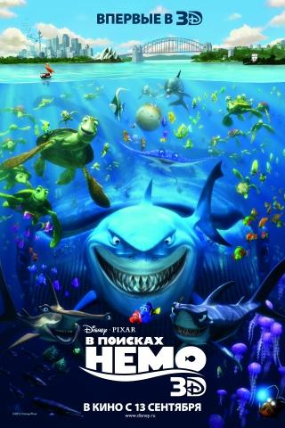 плакат фильма постер локализованные В поисках Немо