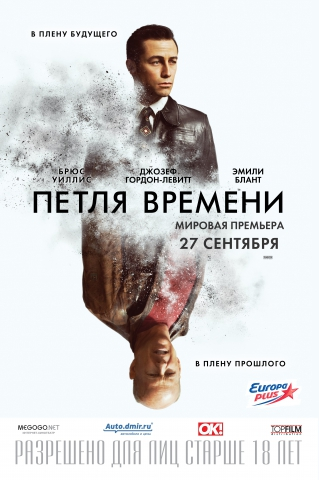 плакат фильма постер локализованные Петля времени
