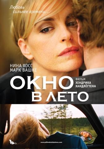 плакат фильма постер локализованные Окно в лето