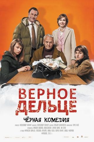 плакат фильма постер локализованные Верное дельце