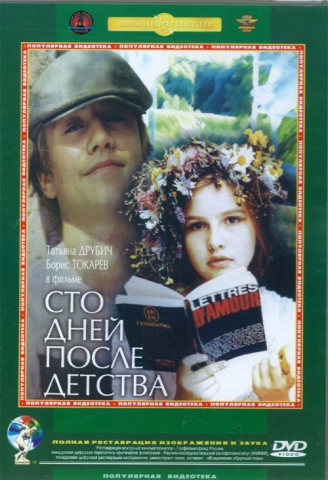 плакат фильма DVD Сто дней после детства